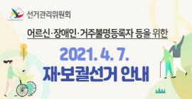어르신, 장애인, 거주불명등록자 등을 위한 2021년 4월 7일 재보궐선거안내